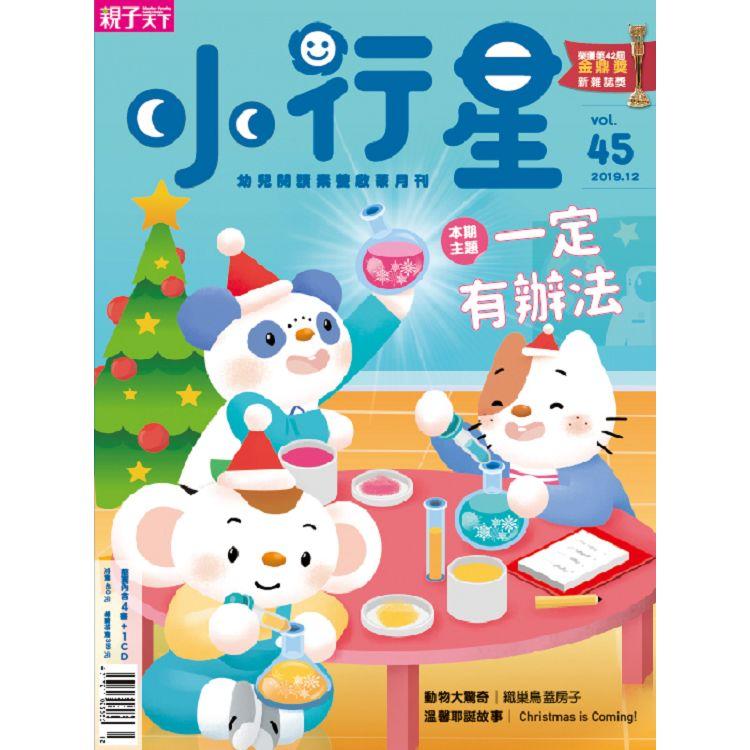 小行星幼兒誌12月2019第45期