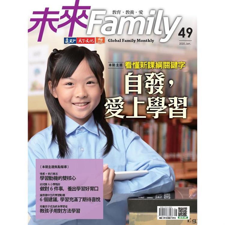 未來Family 1-2月2020第49期