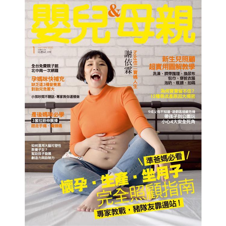 嬰兒與母親月刊1月2020第519期