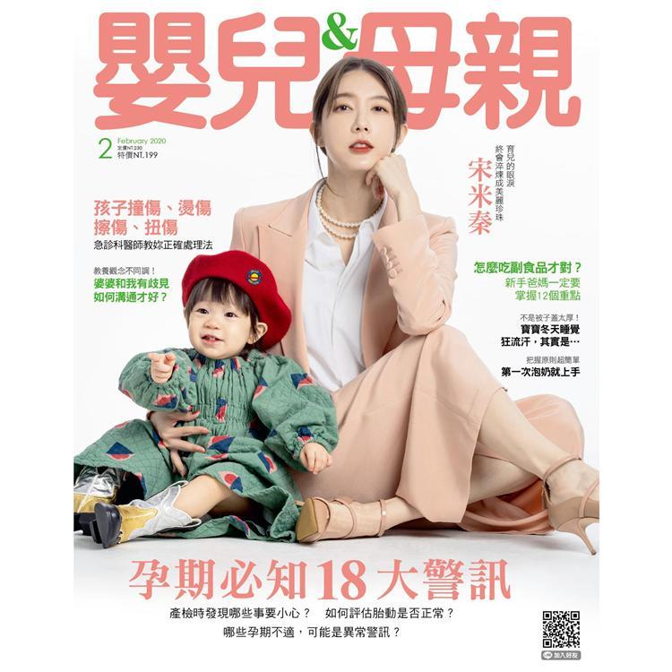 嬰兒與母親月刊2月2020第520期