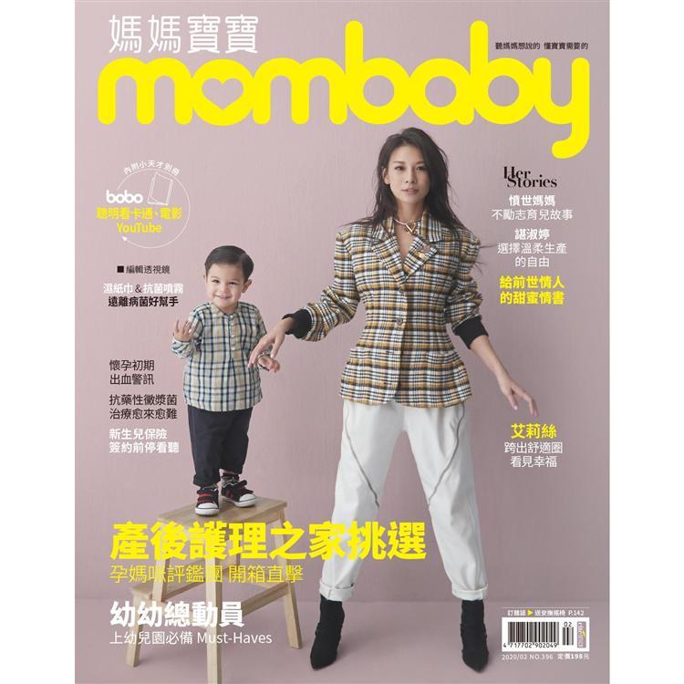 媽媽寶寶月刊2月2020第396期