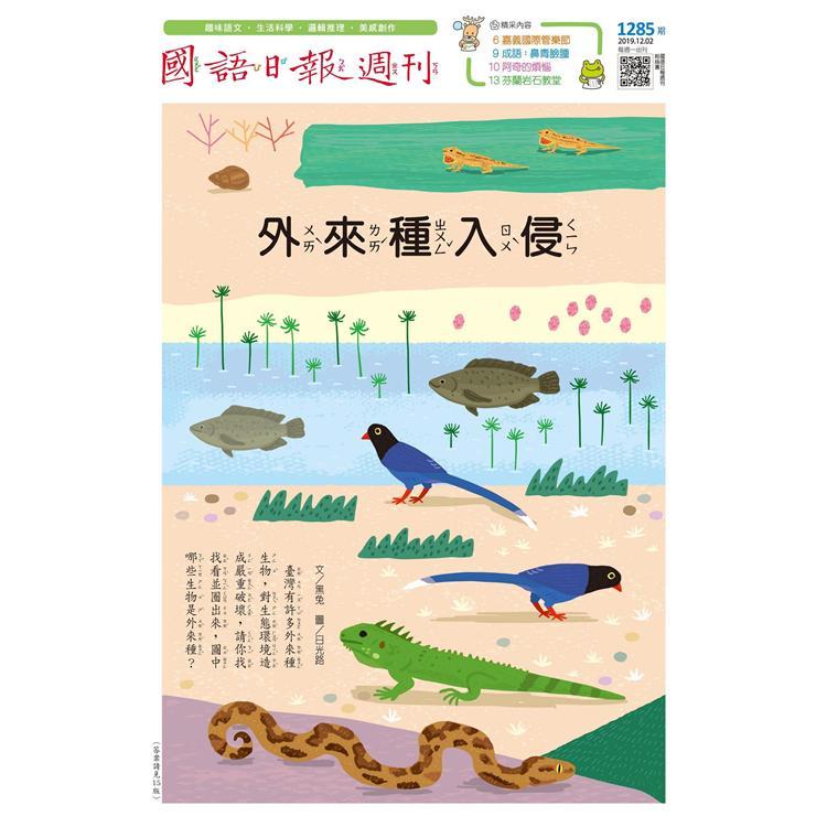 國語日報週刊201912