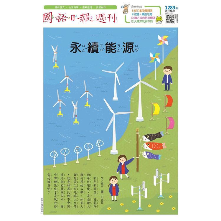 國語日報週刊202001