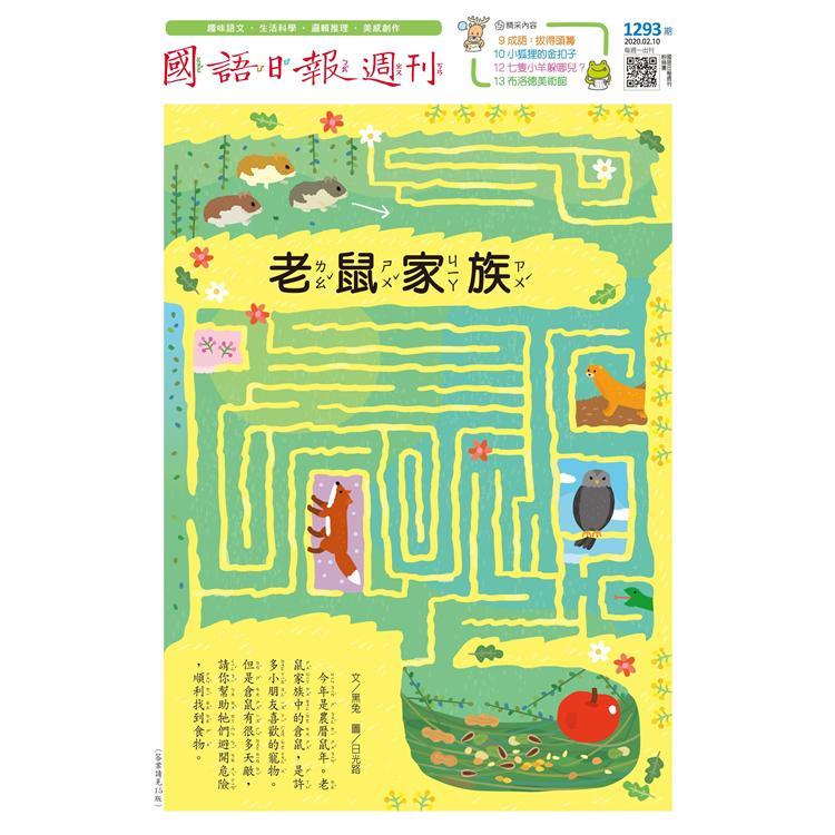 國語日報週刊202002