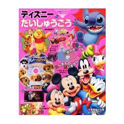 迪士尼大集合(附DVD)