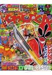 電視英雄雜誌 5月號2009附7大贈品