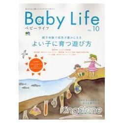 Baby Life 育兒生活 Vol.10