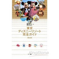 東京迪士尼樂園渡假區旅遊完全指南第6版