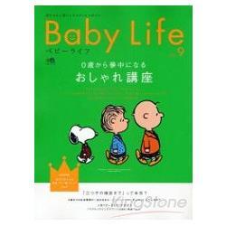 Baby Life 育兒生活 Vol.9