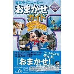 東京迪士尼海洋遊樂區旅遊指南 第二版
