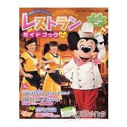 東京迪士尼渡假區餐廳美食指南  2010年版
