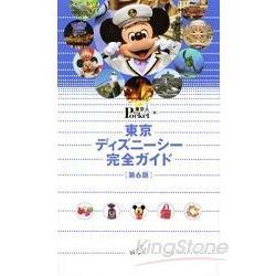 東京迪士尼海洋遊樂區旅遊指南第六版