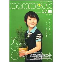 MAMMOTH親子教養 Vol.20