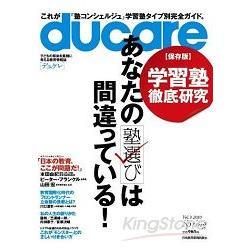 ducare教育學習情報 Vol.3