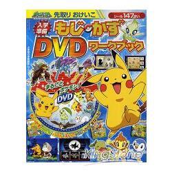 入學準備 神奇寶貝文字‧數字DVD學習書