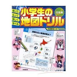 小學生的地圖學習 日本篇