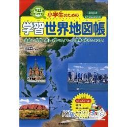 學習世界地圖