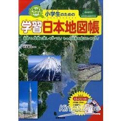 小學生學習日本地圖