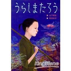 浦島太郎-日本古代童話繪本