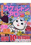 花丸漢字結構&益智廣場 2010年冬季號
