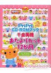 PriPri CD書-千金美穗12個月份可愛插圖圖案集
