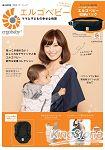 美國爾哥寶寶ergobaby-媽咪親子幸福時間附嬰兒背帶收納包