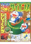 哆啦A夢更不可思議科學家 Vol.3附磁浮旋轉小叮噹.銅鑼燒造型棋
