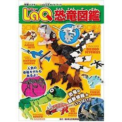 LaQ恐龍圖鑑-LaQ官方指南
