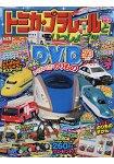 TOMICA PLARAIL 鐵道王國遊戲 2016年 號附交通工具DVD 遊戲圖鑑.鐵道王國海報 貼紙