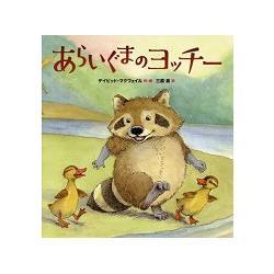 浣熊Yocchi兒童繪本