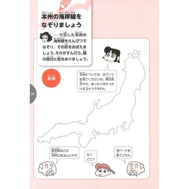 金石堂網路書店 蠟筆小新漫畫白地圖著色繪本 日本地理篇