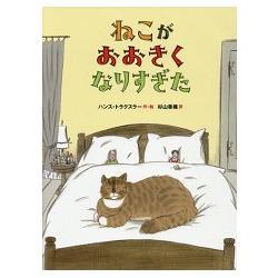 我把貓咪變大了!兒童故事繪本