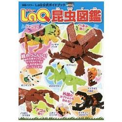 LaQ昆蟲圖鑑-LaQ官方指南