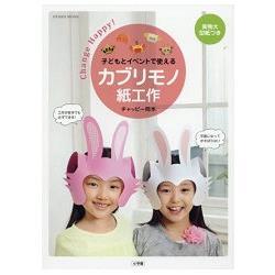 兒童活動節慶創意紙帽子
