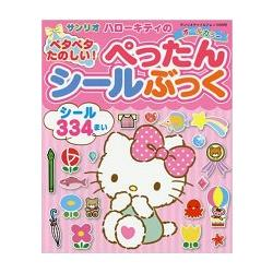 Hello Kitty 凱蒂黏黏樂貼紙遊戲書 全彩版附334枚貼紙