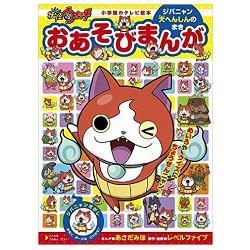 妖怪手錶遊戲漫畫-吉胖貓大變身之卷