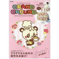 GRAND GROUND 人氣童裝品牌品牌波士頓包特刊附大容量拼布風波士頓包