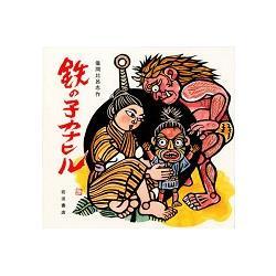 鐵之子- 沖繩作家儀間比呂志兒童繪本
