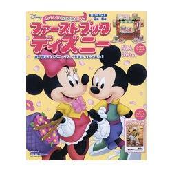 2~5歲幼兒迪士尼遊戲教育綜合誌  2017年版 Vol.1 附米奇與黛西甜點餐