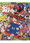 幼稚園 5月號2017附宇宙戰隊九連者限時拼圖