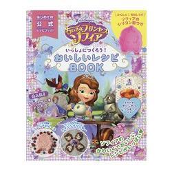 與迪士尼小公主蘇菲亞一起來做美味料理特刊