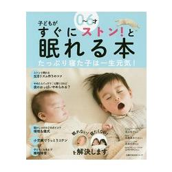 0~6歲幼童快速入睡睡眠書