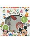 迪士尼幼兒五十音教學道具套環圖卡