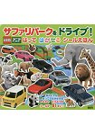 TOMICA多美小汽車×ANIA富士野生動物園聯名貼紙遊戲繪本