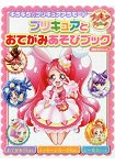 KiraKira ☆光之美少女  A La Mode 與光之美少女一起玩摺紙遊戲