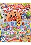BABYBOOK 8月號2017附麵包超人特大暑假拼圖
