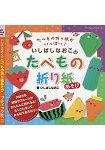 石橋尚子-食物造型主題摺紙遊戲