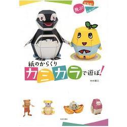 中村開己的企鵝炸彈和紙機關-日文原版