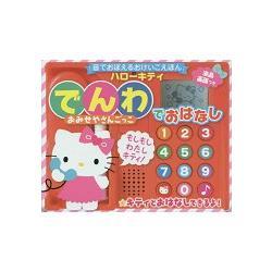 Hello Kitty電話遊戲書附液晶螢幕電話遊戲組