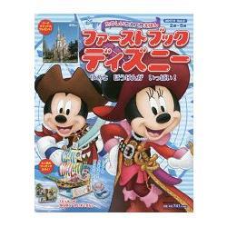 2~5歲幼兒迪士尼遊戲教育綜合誌  2017年版 Vol.2